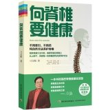 The spine to health - family bookshelf (no medicine. no traction. no surgery. spine pure natural therapies conservation comes. Mr. Diao Man pomfret spinal disease diagnosis free coupons!)(Chinese Edition) ebook
