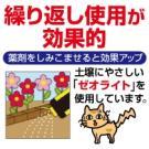 アース製薬 アースガーデン イヌ・ネコの消臭液 1000ml