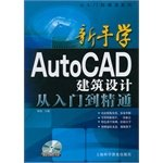 Learning AutoCAD 2014 Architectural Design From Novice to Professional (gift CD) from entry to the proficiency novice(Chinese Edition) pdf