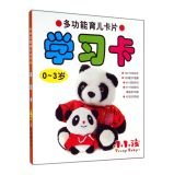 Download Learning cards (0-3 years old) multifunction card Parenting(Chinese Edition) pdf epub