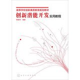 Innovation potential development of practical tutorials(Chinese Edition) pdf epub