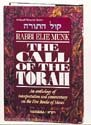 Call of the Torah, E. Munk, 0899060463