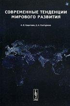 Download Recent trends in world development Sovremennye tendentsii mirovogo razvitiya ebook