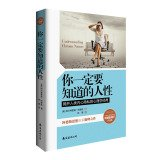 Download You must know human nature(Chinese Edition) PDF