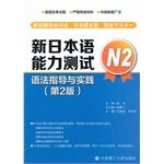 New Japanese Language Proficiency Test N2 grammar instruction and practice (second edition)(Chinese Edition)
