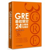 img - for GRE foundation fill in the blank 24 sets concise and refined analysis (fill in the blank GRE unique solution for the best entry-stage pro forma information and then to your life 3000 basic training.!) - New Oriental Dayu English l...(Chinese Edition) book / textbook / text book