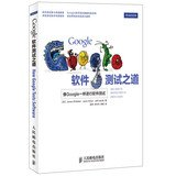 how google tests software chinese edition