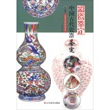 Chinese cultural relics collection and appreciation of ancient Chinese porcelain identification book series polychrome identification(Chinese Edition) ()