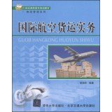 Download Practice in the 21st century international air cargo vocational planning materials logistics management series(Chinese Edition) pdf epub