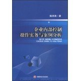 Operation of the internal control practices and case studies(Chinese Edition) pdf