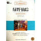 The Wizard of Oz Big Read - Chinese Ministry of Education New Curriculum N +1 grade reading books(Chinese Edition)