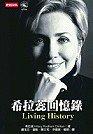 Living History (in Traditional Chinese) (Li Shi Yu Xian Chang) (Chinese Edition)