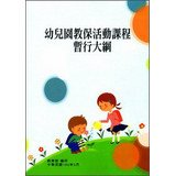kindergarten-kyobo-activity-courses-provisional-outlinechinese-edition