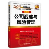 2014 illustrated edition CPA resource materials company strategy and risk management(Chinese Edition) PDF
