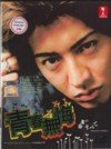 Stay Gold / Wakamono no subete - Japanese TV Series Drama with English Subtitle NTSC All Region