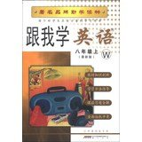 Contact me to learn English: grade 8 ( latest edition ) (W)(Chinese Edition)