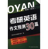 Read Online PubMed English composition predicted 30 - available in English an English two(Chinese Edition) pdf