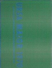 (Custom Reprint) Yearbook: 1970 Branham High School - Ursa Maior Yearbook (San Jose, CA)