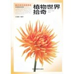 Download Scientists talk about bio: pick up the odd plant world(Chinese Edition) PDF