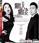 Mr. & Mrs. Gambler [Blu-ray]