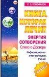 img - for Kniga, kotoraya lechit. Energiya Sotvoreniya by Konovalov S. (2007-01-01) book / textbook / text book