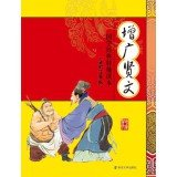 Chinese classics Super Reader (full color phonetic version) Zengguangxianwen(Chinese Edition) ebook