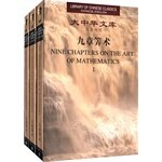img - for Nine Chapters on the Art of Mathematics I(Chinese Edition) book / textbook / text book