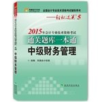 Read Online Intermediate Financial Management 2015 professional accounting qualification examination a pass clearance exam(Chinese Edition) pdf