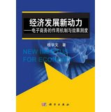 New impetus to economic development : the role of e-commerce mechanism and effect measure(Chinese Edition) pdf
