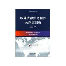 Foreign high-end Legal Practice Series: Foreign legal practice and depth profiling(Chinese Edition)