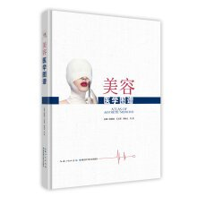 Atlas of Aesthetic Medicine(Chinese Edition)