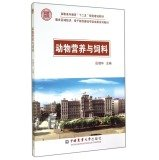 Animal Nutrition and Feed Vocational Education five planning and construction materials * service area economy. building the backbone of college textbook series of project results(Chinese Edition) PDF