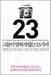 23 Things They Don't Tell You about Capitalism (Korean Edition)