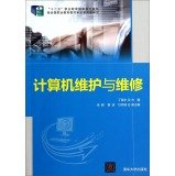 Download Computer Maintenance and Repair five national vocational education planning materials(Chinese Edition) pdf epub