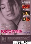 Tokyo Noir Short Film X 3