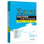 Excel in Accounting and Finance in the daily work with CD workplace office applications(Chinese Edition) ebook