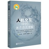 HCI understanding of body language(Chinese Edition) pdf