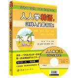 Download Everyone learn Korean. so the most effective entry! Scratch learning Korean. Beginners self-entry. pronunciation. Words. Sentence. Session. Korean common knowledge easily a full grasp! - Gift CD + Hujiang 20 yuan learning card!(Chinese Edition) ebook