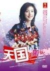 Cheers Heaven / Tengoku e no Ouenka Cheers - English subtitled DVD by Otsuka Chihiro