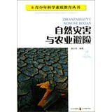 Download Youth Science Education Series: Natural disasters and agricultural hedging(Chinese Edition) pdf