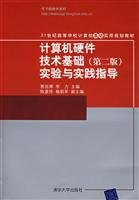 Download computer hardware technology-based experiments and practical guide (second edition)(Chinese Edition) pdf epub