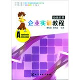 Download Animation post- secondary vocational education business training course curriculum innovation. second five planning materials secondary vocational education Work Integrated Learning application materials(Chinese Edition) PDF