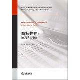 Download Trademark Coexistence : Principles and Case ebook