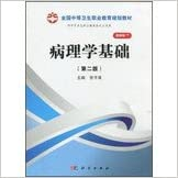 Book National secondary vocational education planning materials : Pathologic Basis ( 2nd Edition ) ( Case Edition ) ( secondary vocational education for the professional use )(Chinese Edition)