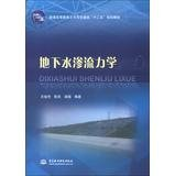 Regular Higher Education Civil Engineering and Transportation category second five planning materials : groundwater seepage mechanics(Chinese Edition) pdf epub