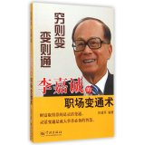 Download The poor are changed. change the pass: Li Ka-shing's workplace modifications surgery(Chinese Edition) pdf