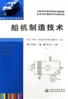 Ship Machine Manufacturing Technology (Marine Engineering Technology Marine Power Machinery and equipment the professional direction of higher vocational education planning materials)(Chinese Edition) ebook