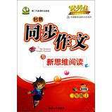 Download Innovation and new thinking synchronous writing Reading: Grade 3 (Vol.1) ( 2nd generation New Standard New Edition ) ( New Upgrade )(Chinese Edition) pdf epub