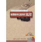 img - for Ministry of Higher Education Ministry building featured professional teaching Geography Sciences: Geography Teaching Case tutorials(Chinese Edition) book / textbook / text book