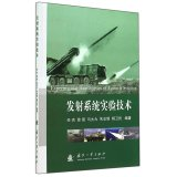 Experimental Techniques of Launch System(Chinese Edition)